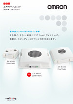 エアクリーンユニット 形ZN-A/ZN-Jシリーズ カタログ