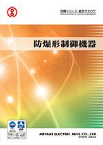 防爆形制御機器総合カタログ