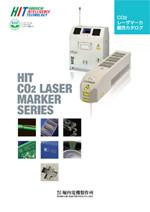 CO2レーザマーカ総合カタログ