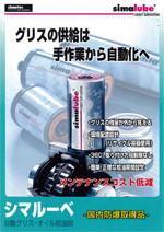 自動給油器 「シマルーベ」 カタログ