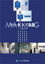 ベクトル マーキング装置総合カタログ