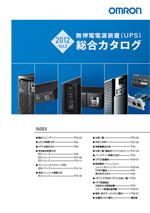 無停電電源装置(UPS) 総合カタログ 2012