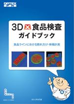 3D×食品検査ガイドブック
