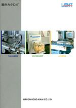 日本包装機械株式会社 総合カタログ