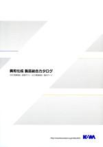 興和化成株式会社 総合カタログ