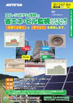省エネ・ビル監視システム用コンポーネント カタログ