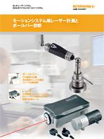 モーションシステム用レーザー計測とボールバー診断