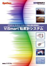 ViSmart 粘度計システム カタログ