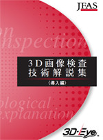 3D画像検査技術解説集 <導入編>
