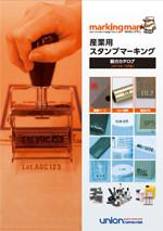 産業用スタンプマーキング 総合カタログ