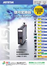 信号変換器シリーズ カタログ