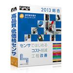 2013年版 センサ総合カタログ