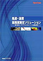 風速・温度スキャナー 「ATVS2020 / eATVS-4/8」 カタログ