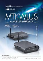 シーケンサワイヤレス通信システム 「MTKWLUS」 カタログ