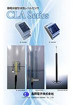 静電容量型液面レベルセンサー 「CLAシリーズ」 カタログ