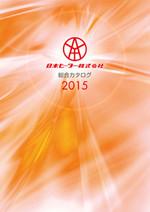 日本ヒーター株式会社 総合カタログ 2015