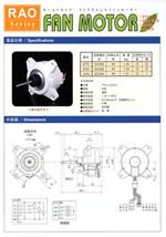 ファンモーター(モールドタイプDCブラシレスモーター) 「RAOシリーズ」 カタログ