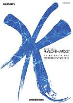 ヘイシン モーノポンプ 水処理用カタログ【42】
