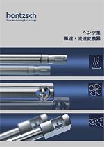 ヘンツ社 風速・流速変換器 総合カタログ