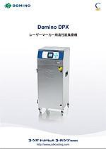 ドミノ レーザー用高性能集塵装置 「DPX」 カタログ