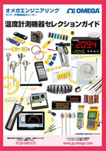 温度計測機器セレクションガイド