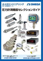 圧力計測機器セレクションガイド