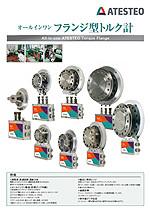 オールインワン ATESTEO フランジ型トルク計総合カタログ