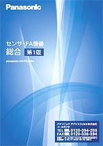 センサ・FA機器総合カタログ
