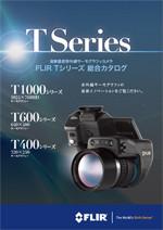高解像度赤外線サーモグラフィカメラ FLIR Tシリーズ 総合カタログ