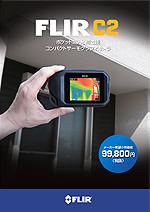 コンパクトサーモグラフィカメラ FLIR C2 カタログ