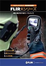 熱画像直視装置 FLIR Kシリーズ カタログ
