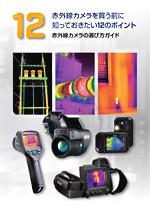 【FLIR】 赤外線カメラ選定ガイド