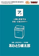 自転・公転ミキサー/充填機カタログ(あわとり練太郎、はんだ練太郎、シリンジ充填機)