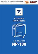 自転・公転ナノ粉砕機 粉砕ナノ太郎 NP-100 カタログ