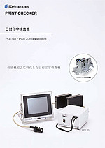包装機組込用日付印字検査機 「PCi150」「PCi170」 カタログ