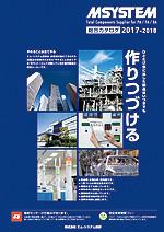 エム・システム技研 総合カタログ 2017-2018