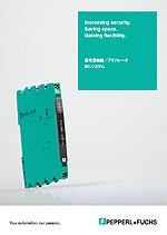 信号変換器/アイソレータ SC-システム