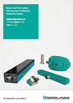 非接触式連続位置検出用アナログ近接センサ 「PMIシリーズ」 カタログ