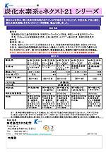 炭化水素系溶剤 「eネクスト21シリーズ」 カタログ