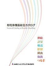 粉粒体機器総合カタログ