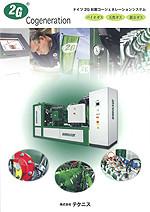 常用発電機 ドイツ2G社製コジェネシステム  製品カタログ