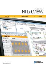 システム開発ソフトウェア NI LabVIEW