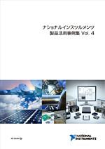 ナショナルインスツルメンツ 製品活用事例集 Vol.4