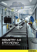 INDUSTRY 4.0とマシンビジョン