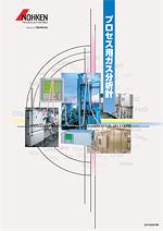プロセス用ガス分析計