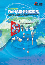 RoHS指令対応製品