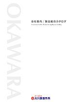 大川原製作所 会社案内/製品総合カタログ