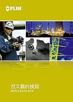 ガス漏れ検知 プロフェッショナル・ガイド