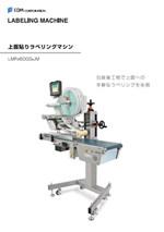 上面貼りラベリングマシン 「LMFe6000-JM」 カタログ