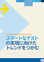 Automated Test Outlook 2018(自動テストの展望 2018)